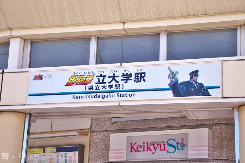 北斗の拳立大学駅