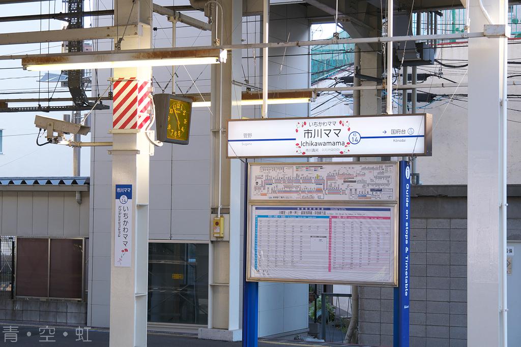 市川ママ駅