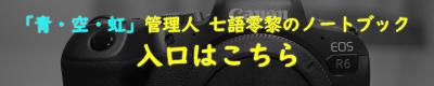 「青・空・虹」管理人 七語零黎のノートブック