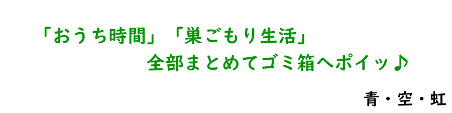 青・空・虹